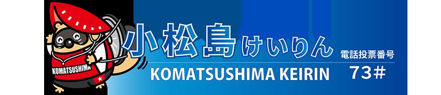 小松島競輪オフィシャルサイト